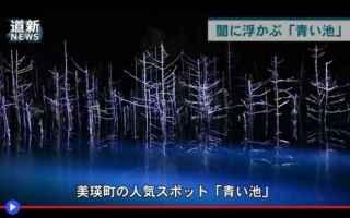Ambiente: giappone  hokkaido  paesaggio  ambiente