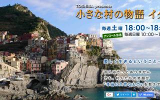 Viaggi: viaggi  borghi  premio  giappone  serie
