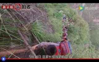 dal Mondo: cina  scuola  bambini  scalata  montagna