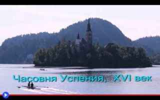 Viaggi: slovenia  laghi  viaggi  turismo  storia