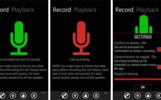 App: app registrare android smartphone