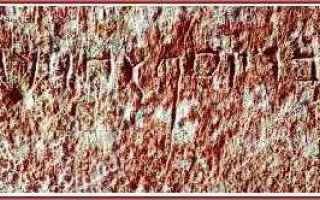 Religione: iscrizione aramaica  fratello di gesù